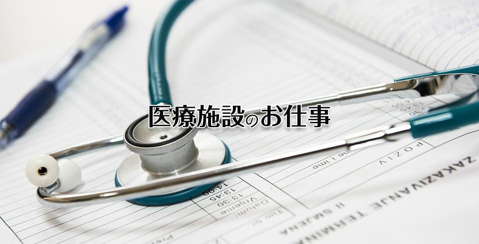 医療施設のお仕事